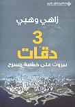 ثلاث دقات بيروت علي خشبة المسرح by زاهي وهبي
