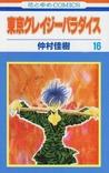 Tokyo Crazy Paradise, Vol. 16