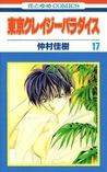Tokyo Crazy Paradise, Vol. 17