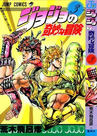 ジョジョの奇妙な冒険 3 暗黒の騎士達 EPUB PDF por Hirohiko Araki