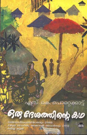 ഒരു ദേശത്തിന്റെ കഥ [Oru Desathinte Katha]