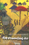 ഒരു ദേശത്തിന്റെ കഥ [Oru Desathinte Katha] by S.K. Pottekkatt