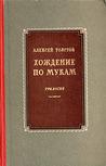 Хождение по мукам by Aleksey Nikolayevich Tolstoy