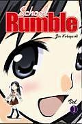 School Rumble Vol 1 by Jin Kobayashi