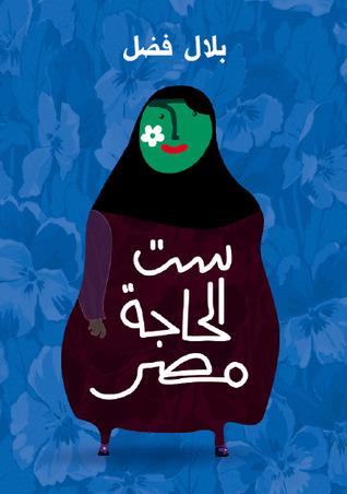 ست الحاجة مصر by بلال فضل
