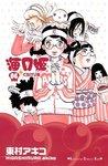 海月姫 6 [Kuragehime 6] (Princess Jellyfish #6)
