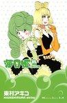 海月姫 5 [Kuragehime 5] (Princess Jellyfish #5)
