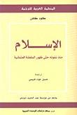 الإسلام منذ نشوئه حتى ظهور السلطنة العثمانية