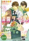 Blooming Darling Vol. 1 by Kotetsuko Yamamoto