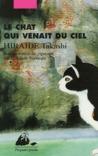 Le Chat qui venait du ciel by Takashi Hiraide