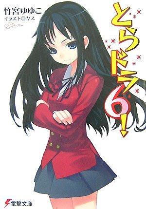 とらドラ! 6 by Yuyuko Takemiya