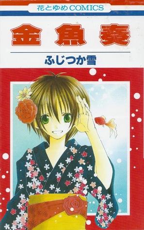 Kingyo Sou 1 by Yuki Fujitsuka