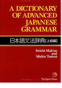 A Dictionary of Advanced Japanese Grammar 日本語文法辞典【上級編】 (Japanese Grammar Dictionary #3)