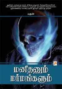 manidhanum marmangalum novel