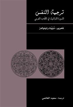 ترجمة النفس السيرة الذاتية في الأدب العربي By Dwight F Reynolds