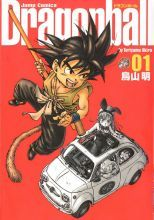 Dragonball Vol. 1 (Dragon Ball, #1)