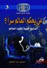 من يحكم العالم سراً by منصور عبد الحكيم
