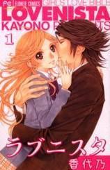 Lovenista, Vol. 01 by Kayono