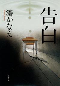 告白 [Kokuhaku] by Kanae Minato