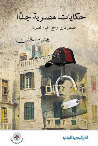 حكايات مصرية جدًا
