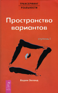 Ebook Трансерфинг реальности. Cтупень 1: Пространство вариантов by Vadim Zeland PDF!