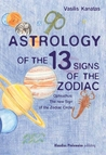 Astrology of the 13 Signs of the Zodiac by Vasilis Kanatas