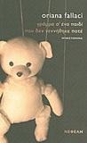 Γράμμα σ' ένα παιδί που δεν γεννήθηκε ποτέ by Oriana Fallaci