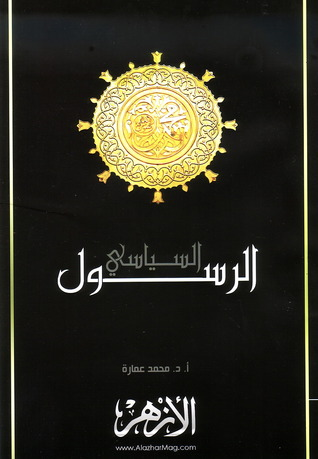 محمد صلى الله عليه وسلم ...الرسول السياسي