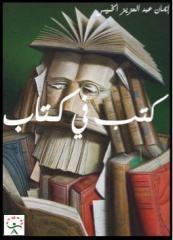 كتب في كتاب by إيمان الخميس