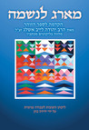 Ma'arag leNeshamah (Hebrew): A Tapestry for the Soul, the Introduction to the Zohar by Rabbi Yehudah Lev Ashlag