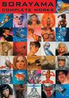 Sorayama: Complete Works