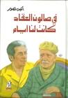 في صالون العقاد كانت لنا أيام by أنيس منصور