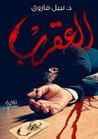 العقرب - الجزء الثاني by نبيل فاروق