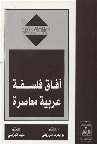 آفاق فلسفة عربية معاصرة (حوارات لقرن جديد)ـ