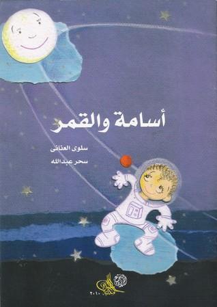 أسامة والقمر