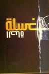 غسلة الحياة by علي محمد أبو الحسن