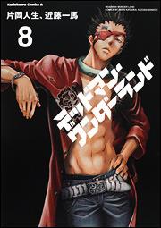 Deadman Wonderland Volume 8 by Jinsei Kataoka