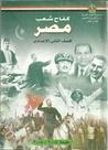 كفاح شعب مصر