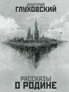 Рассказы о Родине audiobook download free