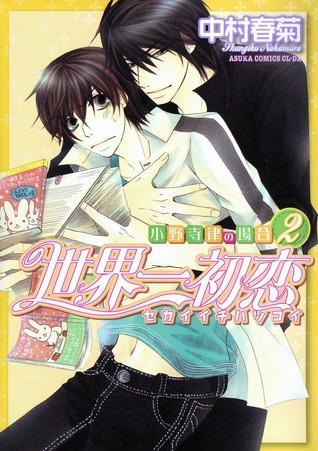 Sekaiichi Hatsukoi: A Boys Love Story, Volume 2