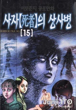 Lovesick Dead; 死びとの恋わずらい; Shibito no koiwazurai