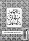 ما لا يجوز فيه الخلاف بين المسلمين