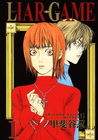 Liar Game, Volume 1 (Liar Game, #1)