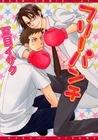 フリーパンチ  [Free Punch] by Isaku Natsume