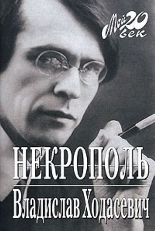 Некрополь (Мой 20 век)