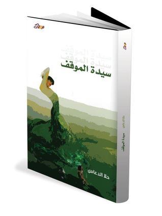سيدة الموقف by حلا الدعاس