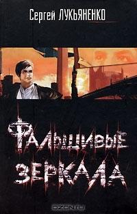 Фальшивые зеркала by Sergei Lukyanenko