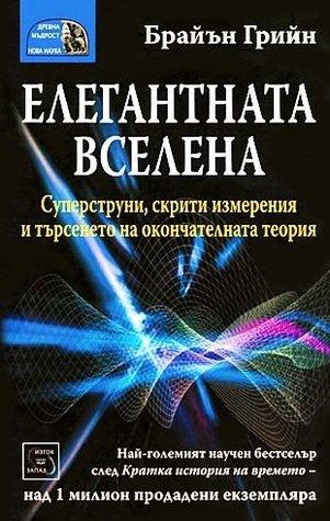 Елегантната вселена: Суперструни, скрити измерения и търсенето на окончателната теория