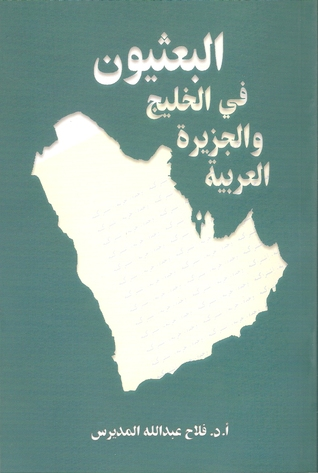 البعثيون في الخليج والجزيرة العربية