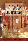 Diwan Al Hallaj